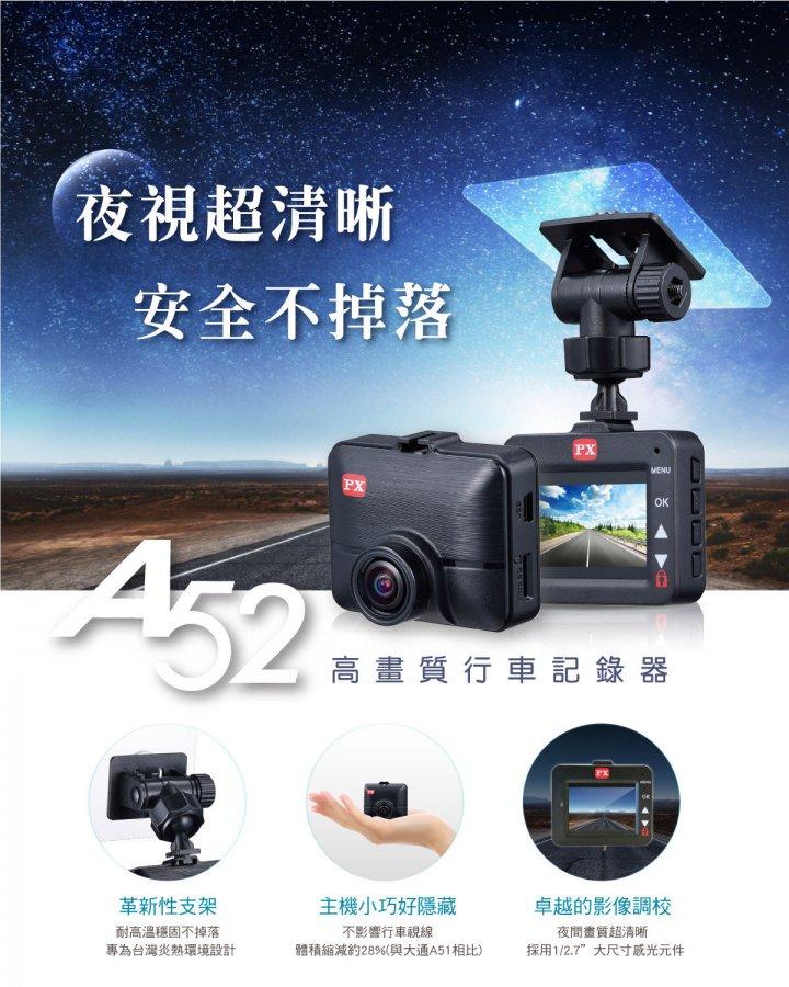 已售出~【PX大通】A52 高畫質行車記錄器 汽車行車紀錄器(1080P/130度大廣角)