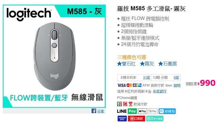 羅技 M585 多工滑鼠- 霧灰