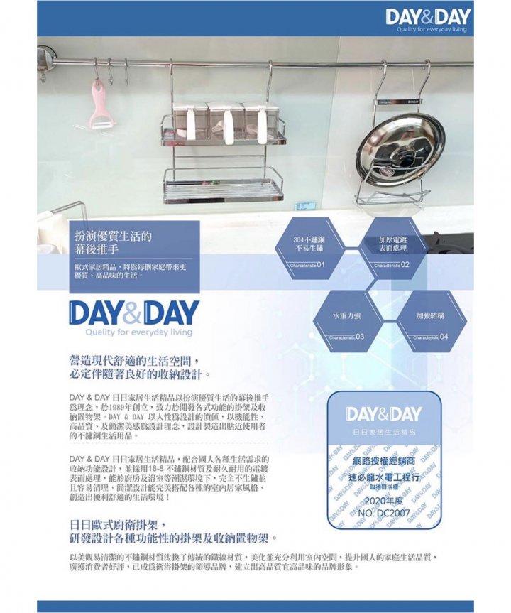 Day&Day 調味罐架+紙巾架(ST3023)
