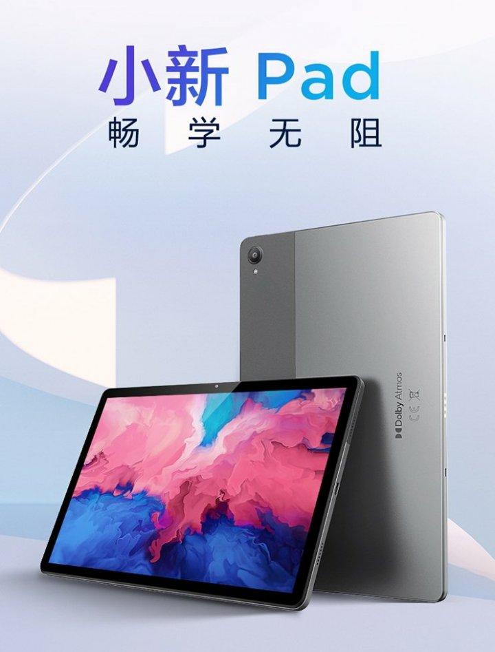 聯想Lenovo小新Pad 11吋 2K螢幕 4喇叭 4G+64G 全新未拆