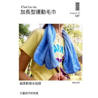 (TOP TOWEL)(SPORTS專屬)(極緻高效率/透氣/速乾 超細纖運動毛巾)(35X90cm){襪屋嚴選}