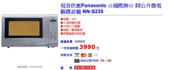 Panasonic 國際牌 22公升微電腦微波爐送上豪烤箱