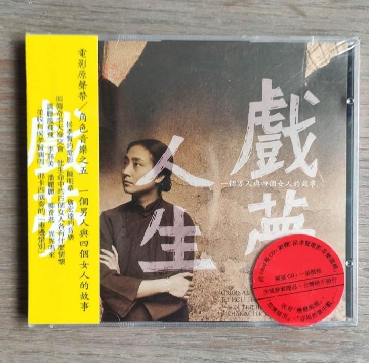 侯孝賢 戲夢人生 電影原聲帶 限量5000張 雙CD版(全新未拆)