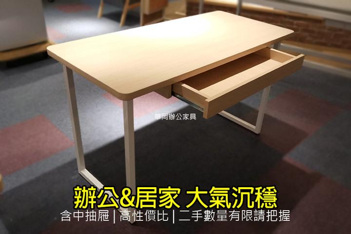 【華岡OA】二手書桌 辦公桌 電腦桌 桃園七區9/13-11/30免運