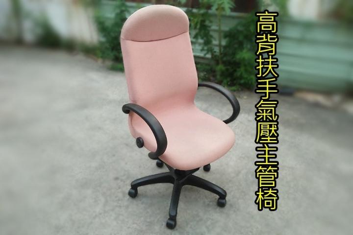二手頭枕式高背扶手氣壓升降辦公椅