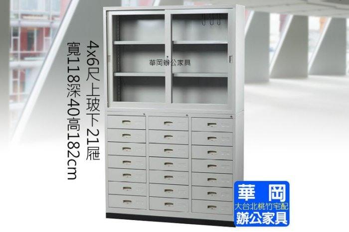 【華岡OA】4x6上玻璃下21抽屜文件櫃(不含底座)|公文櫃|資料櫃|文件櫃