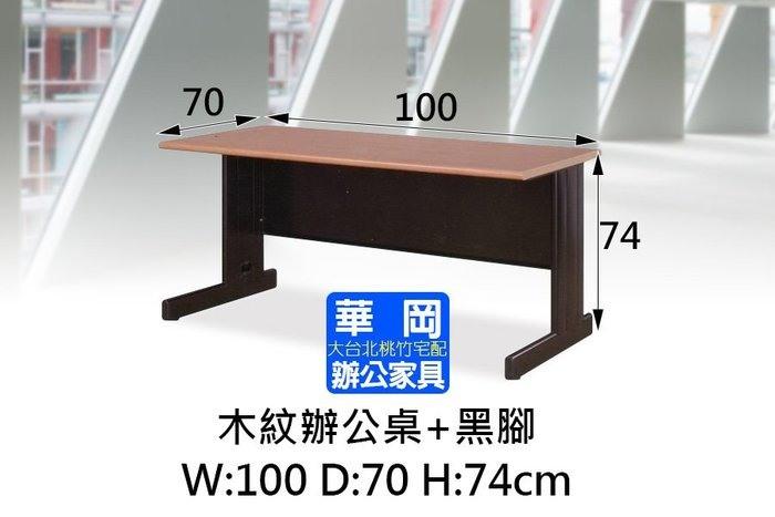 HU型木紋辦公桌100*70(空桌)