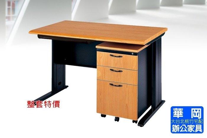 HU木紋辦公桌180公分+活動櫃+鐵中抽