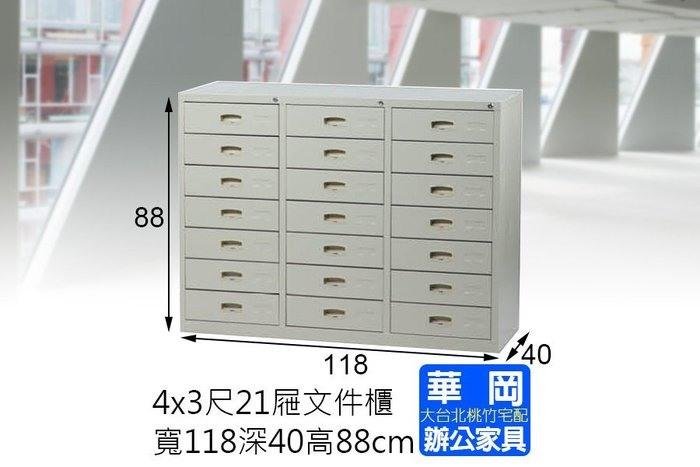 【華岡OA】4x3尺中七屜文件櫃(不含底座)