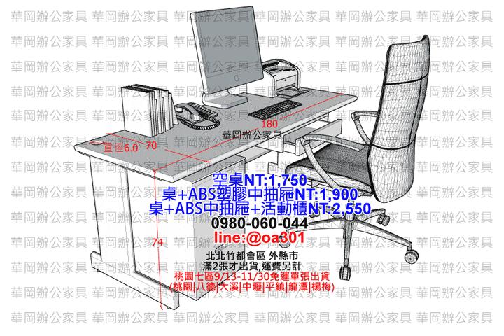 二手辦公桌180公分(空桌)桃園七區9/13-11/30免運費