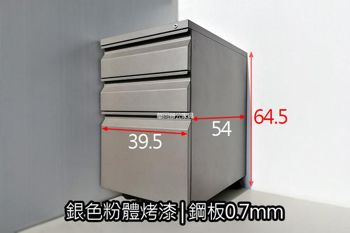 【華岡OA】二手鋼製三抽屜活動櫃(有鎖)