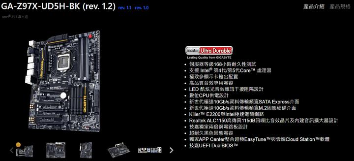 技嘉 GA-Z97X-UD5H-BK (rev1.2) 高階 電競 超頻 M.2 主機板