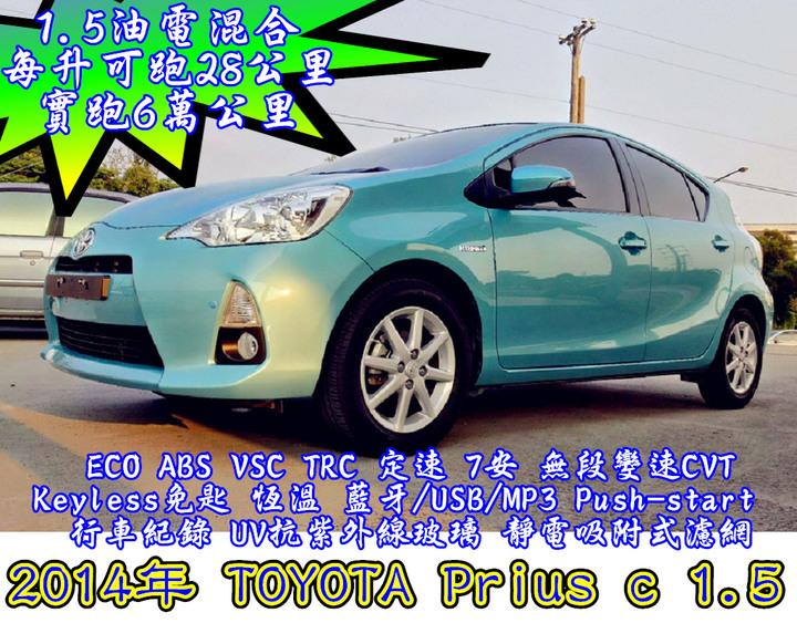市區油耗每公升28公里 2014年 1.5 青色 Prius c 實跑6.7萬公里 ECO ABS 車身動態穩定 循跡防滑 定速 7安 無段變速CVT Keyless免匙 恆溫 藍牙/USB/MP3