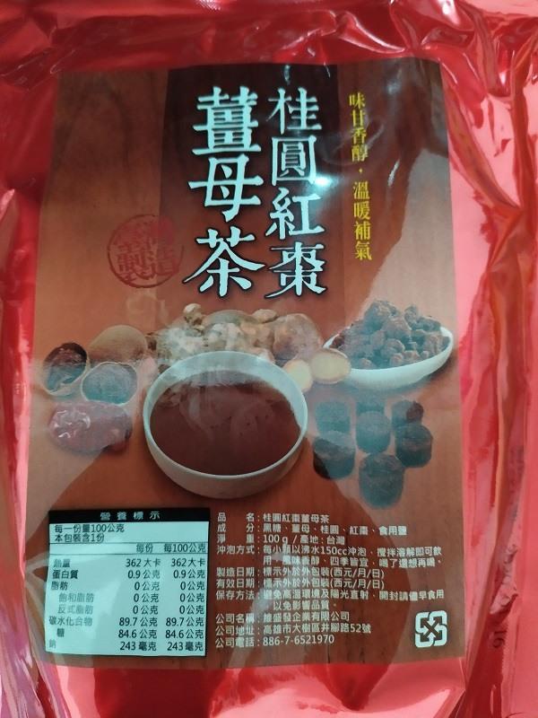 (高雄可面交)黑糖桂圓紅棗薑母茶/純天然成分/養生飲品(100g/包)