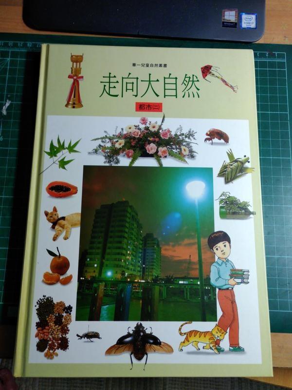 《走向大自然》ISBN:9573803798│石綠設計群│全新