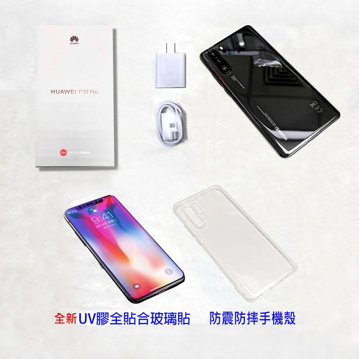 【低售】台版華為HUAWEI P30 pro 8GB/256GB手機(純粹黑)