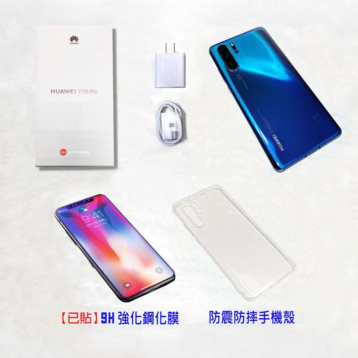 【頂配版】台版華為HUAWEI P30 pro 8GB/512GB手機(極光色)
