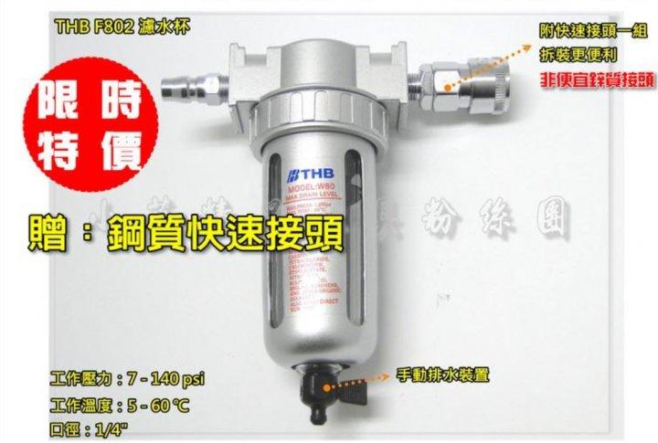 台灣製 THB F802 空壓機濾水器 空壓機專用.