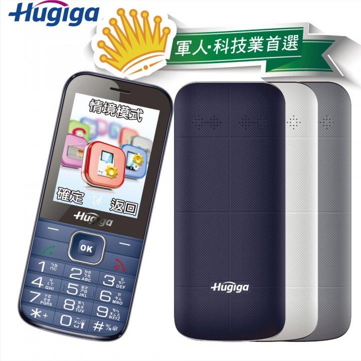 全新 HUGIGA C32 黑 藍 白 直立式功能手機 4G老人機 科學園區無照相軍人機 台灣公司貨保固一年 高雄可面交