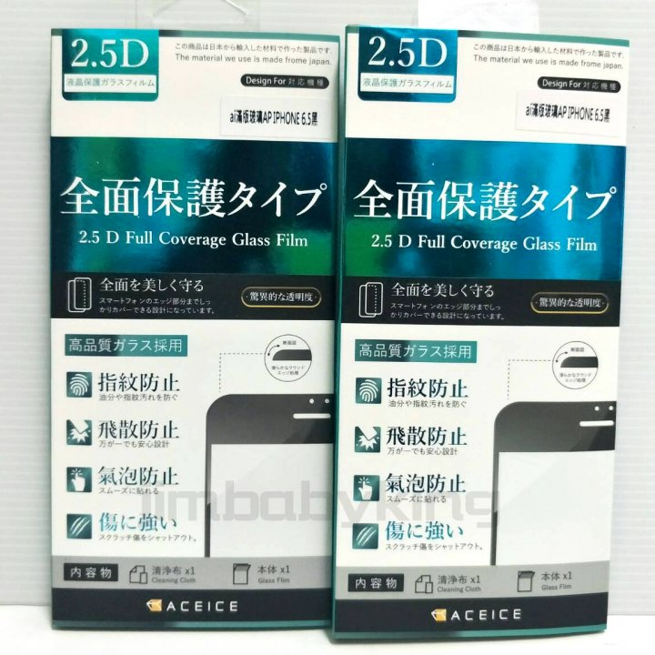ACEICE 2.9D滿版鋼化玻璃全面保護螢幕貼 iPhone XS Max 6.5吋 黑色 滿膠滿版玻璃貼 高雄可面交