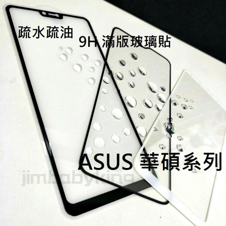 超殺價 高雄可代貼 9H滿膠滿版玻璃貼 華碩 ZS620KL ZB602KL ZE620KL 鋼化防刮 螢幕保護貼