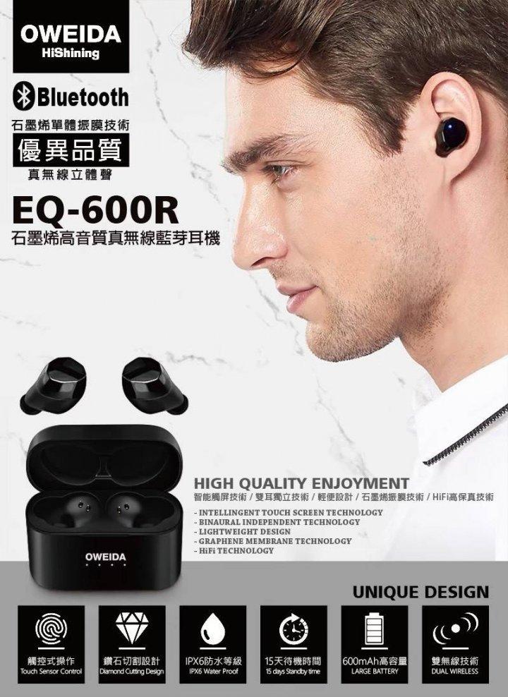 全新 Oweida EQ-600R 石墨烯真無線藍芽耳機 黑色 白色 IPX6防水 連線穩定藍芽5.0 超省電 高音質