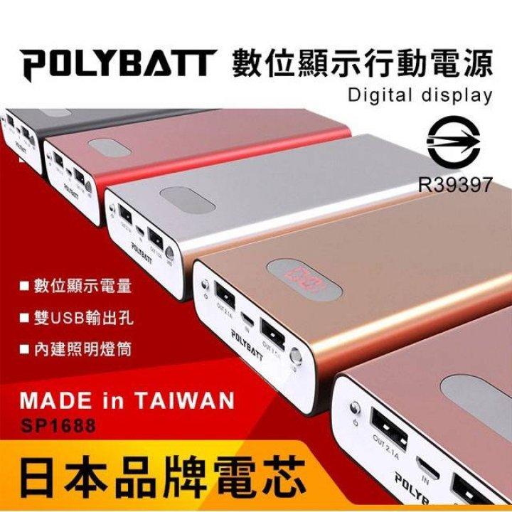 全新 台灣製造 BSMI認證 日本電芯 12640mAh大容量 雙USB鋁合金行動電源 POLYBATT SP-1688