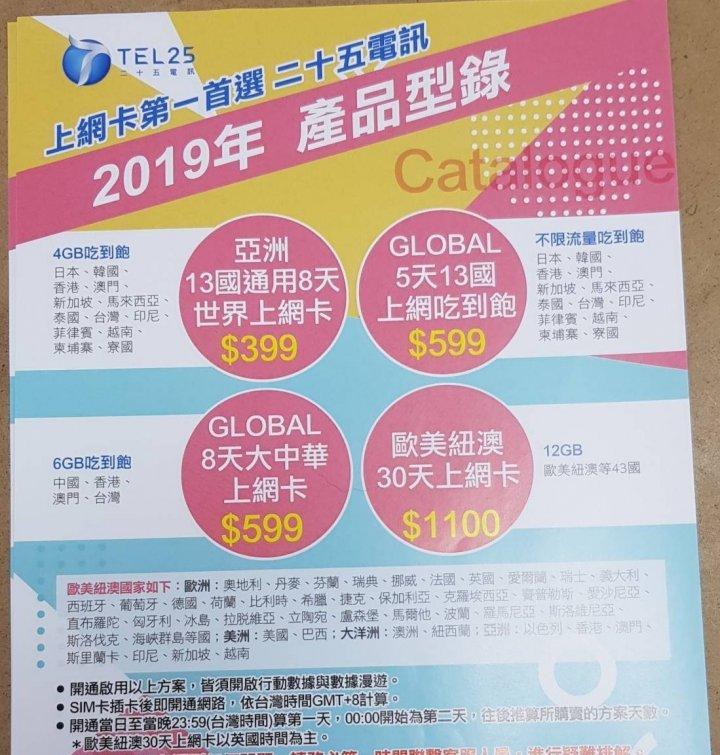 全新未開通 亞洲13國上網卡 旅遊卡 隨插開通即用 網路吃到飽 5天無限上網 不限流量 出國網路卡