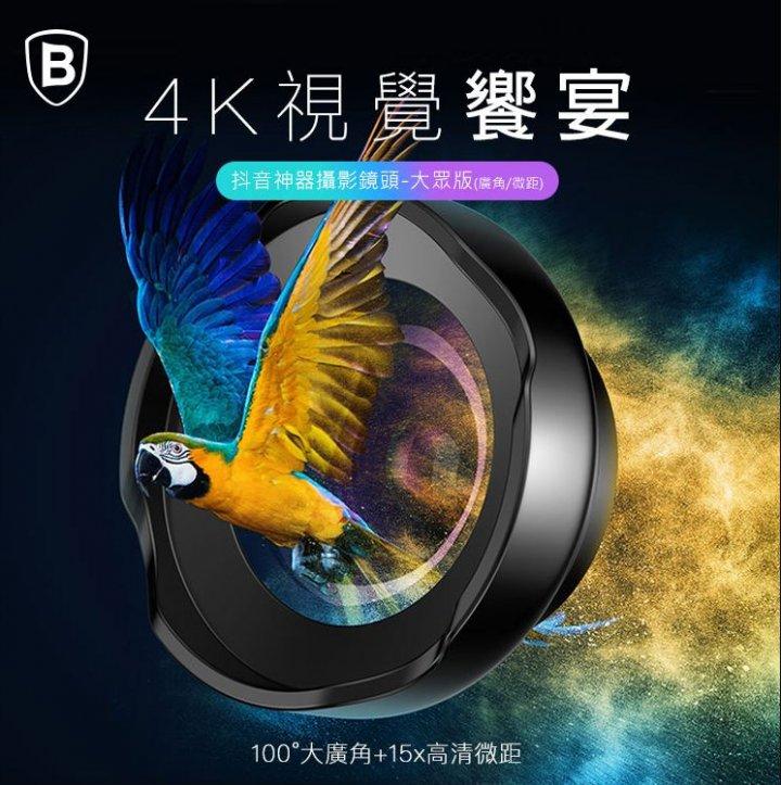 全新 Baseus倍思 抖音神器攝像頭 紅色 黑色 高清版超廣角 手機鏡頭 攝像頭 鏡頭夾 120度 大廣角 高雄可面交