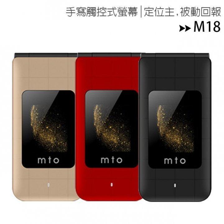 全新未拆 MTO M18 黑色 金色 4G 雙卡 翻蓋式 折疊機 老人機 LINE FB 台灣公司貨保固一年 高雄可面交