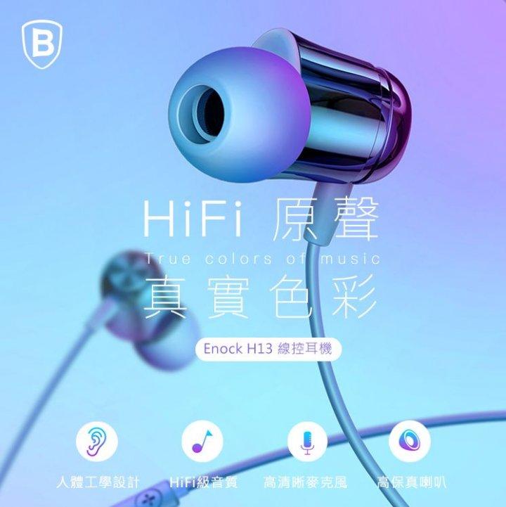 全新 Baseus倍思 H13 Encok 線控耳機 有線運動耳機 HiFi高音質 線控耳機 專業調音 高雄可面交