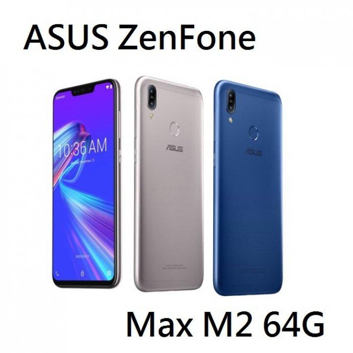 全新 華碩 ASUS ZenFone Max M2 藍色 銀色 64G ZB633KL 台灣公司貨 保固一年 高雄可面交
