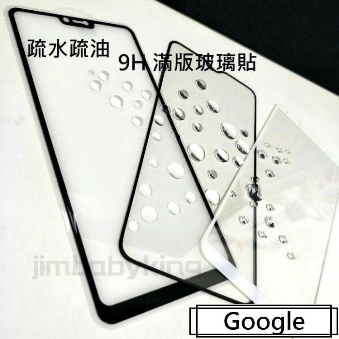 超殺價高雄可代貼 9H滿膠滿版玻璃貼 Google Pixel 3 5.5吋 / 3 XL 6.3吋 黑色 鋼化螢幕保護