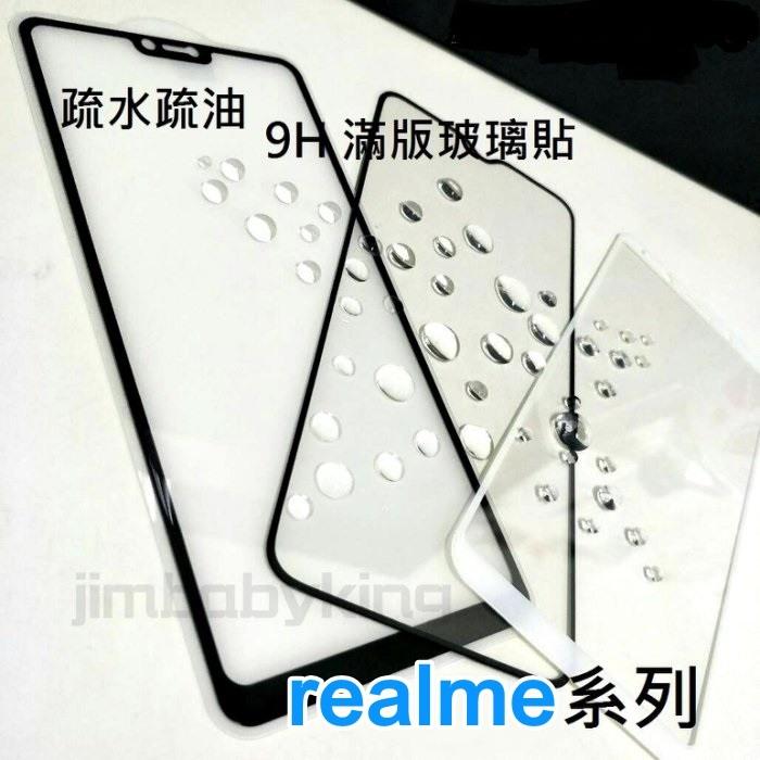 超殺價 高雄可代貼~ 9H 全滿膠 滿版玻璃貼 Realme 3 / 3 Pro 鋼化防刮傷 手機螢幕保護貼
