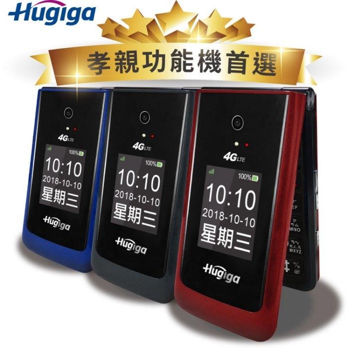 全新未拆 全配 Hugiga V8 藍 灰 紅 4G 雙卡 觸控螢幕 翻蓋式 折疊手機 老人機 公司貨保固一年 高雄面交