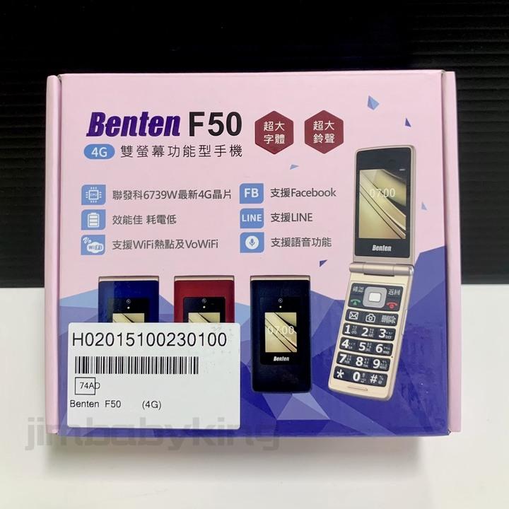 全新未拆 Benten F50 紅色 黑色 4G 雙螢幕 翻蓋式 摺疊機 老人機 台灣公司貨 保固一年 高雄可面交