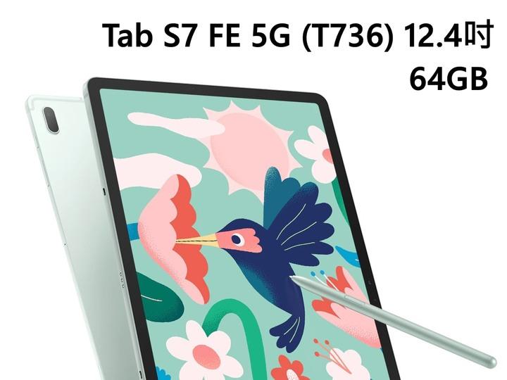 全新未拆 三星 SAMSUNG Tab S7 FE 5G T736 12.4吋 綠 黑 台灣公司貨 保固一年 高雄可面交