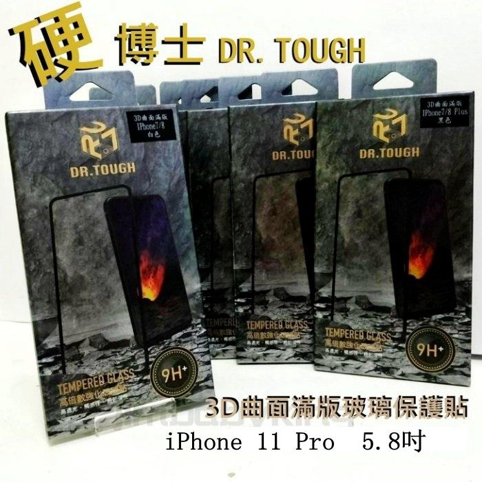 DR.TOUGH 硬博士 iPhone 11 Pro 5.8吋 3D曲面滿版玻璃保護貼 高倍數強化硬度 奈米塗層疏水疏油