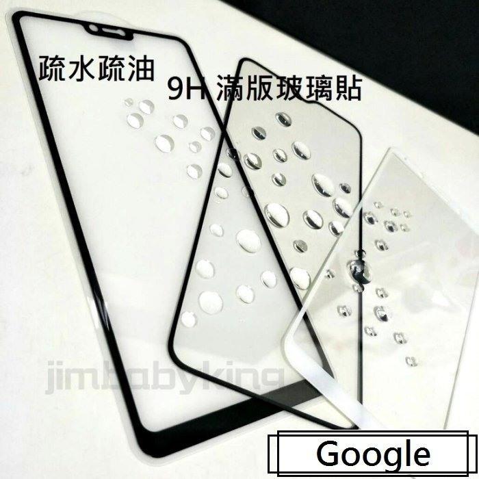 超殺價~ 高雄可代貼 9H 全滿膠 滿版玻璃貼 Google Pixel 4 / 4 XL 鋼化防刮傷 螢幕保護貼
