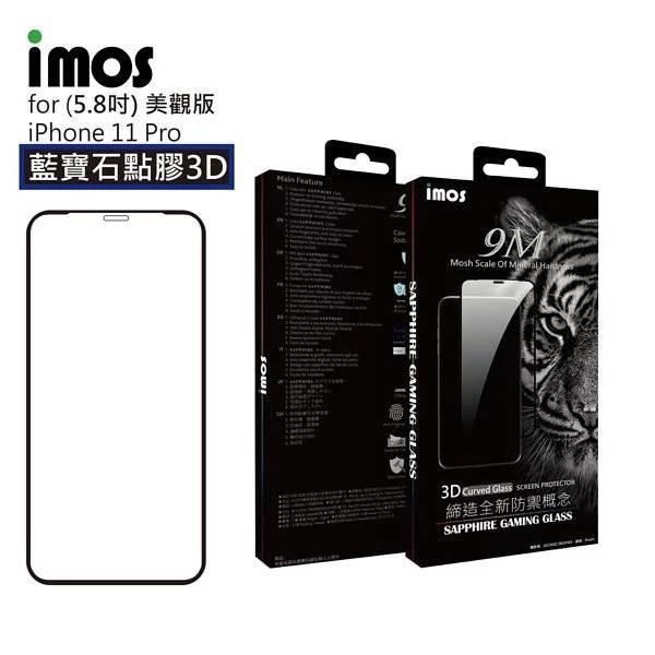 保證正版 imos 美國康寧 iPhone 11 Pro 5.8吋 點膠3D滿版玻璃保護貼 人造藍寶石高透光 高雄可面交