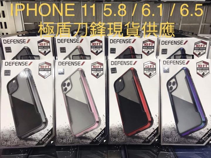 全新 X-doria Defense Shield 刀鋒極盾金屬手機保護殼 iPhone 11 Pro Max 6.5吋