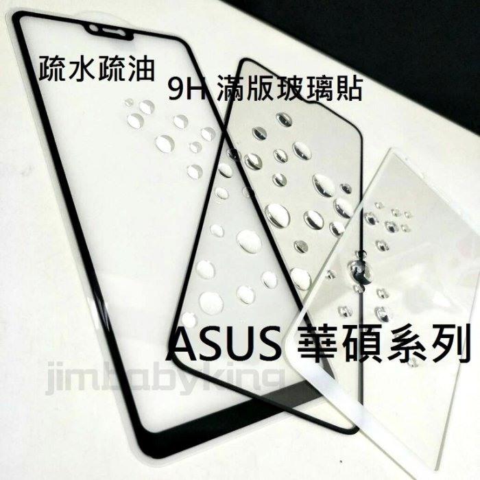 超殺價 高雄可代貼 9H滿膠滿版玻璃貼 華碩 ROG ZS600KL / ROG2 ZS660KL 鋼化防刮 螢幕保護貼