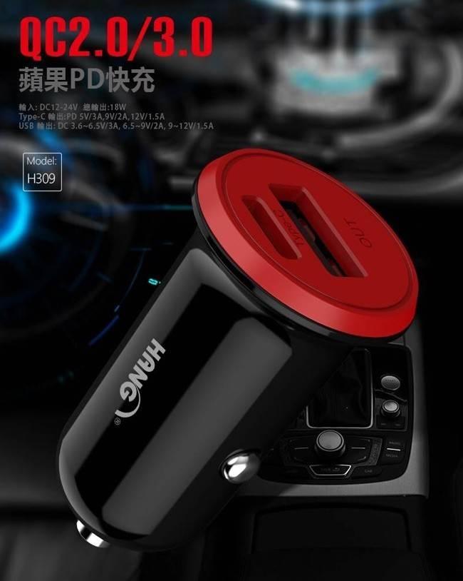 全新未拆 H309 雙孔車充頭 白色 黑色 支援PD+QC3.0快充 Type-C+USB 雙接口 迷你輕巧 高雄可面交