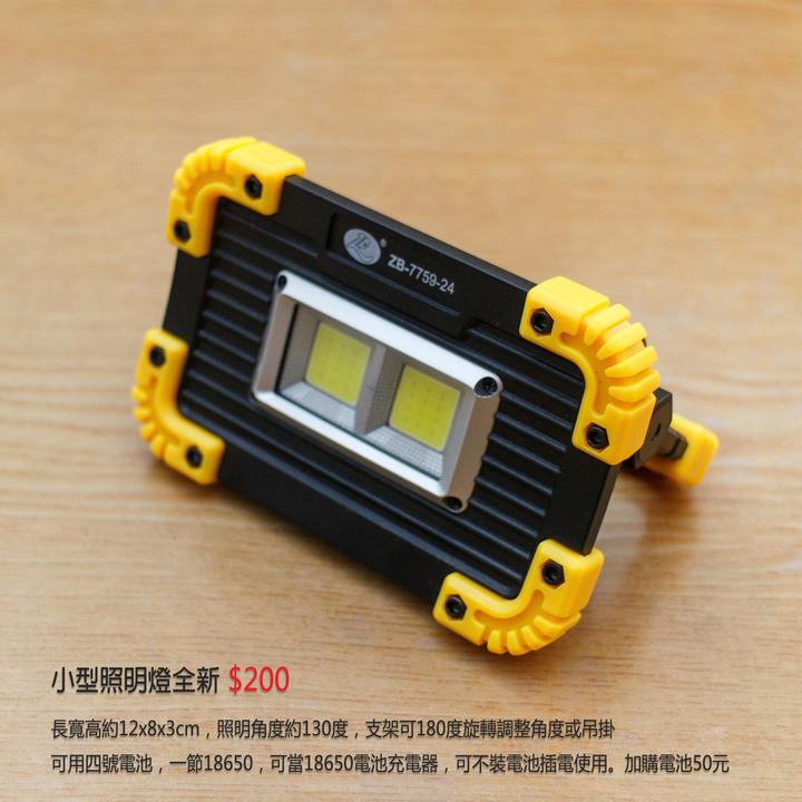 小型廣域照明燈