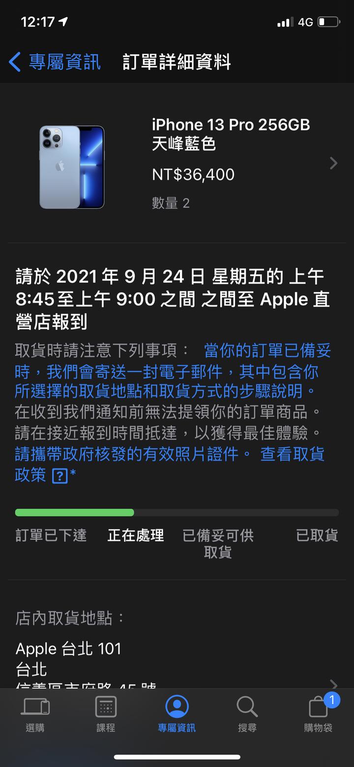 iPhone 13 pro天峰藍 256g原價轉9/24台北取