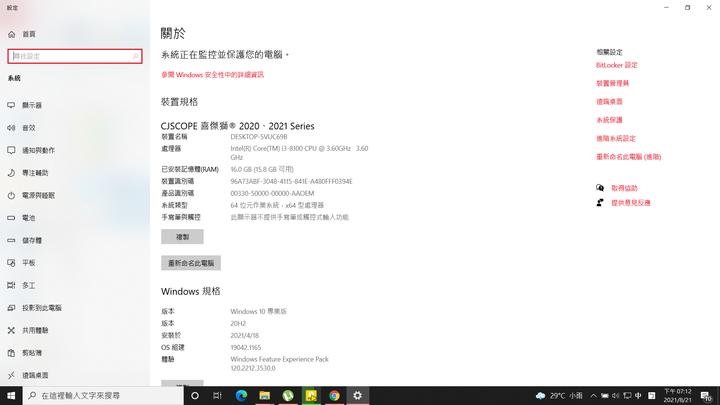 SJSCOPE 喜傑獅 SY-250GX / i3-8100,16G