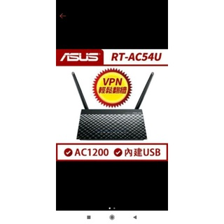 ASUS RT-AC54U 雙頻 WiFi 無線路由器 二手 台中市可自取