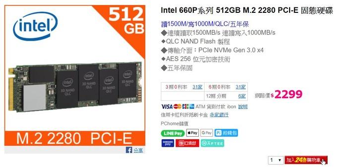 Intel 660P  512GB M.2 2280  NVME SSD