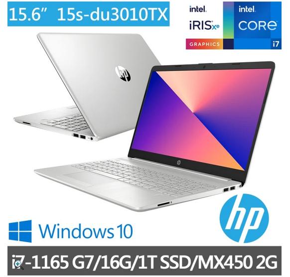 全新未拆封 便宜售 HP  i7-15s-du3010TX 15.6吋輕薄筆電i7 16G/1T SSD 星空銀