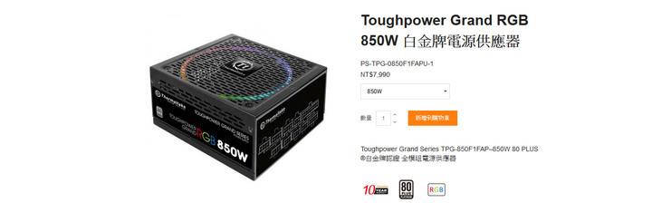 ⭐️【曜越 Thermaltake Toughpower Grand RGB 850W】⭐白金牌/全模/日系電容/十年保